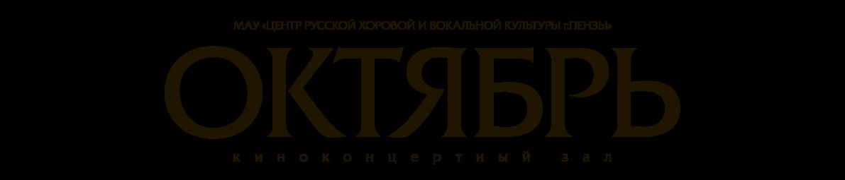 Центр русской хоровой и вокальной культуры города Пензы